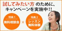 名古屋の英会話 無料相談会